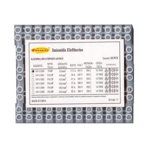 147-11000 ΠΛΑΣΤΙΚΗ ΚΛΕΜΑ 12 ΘΕΣΕΩΝ ΓΙΑ ΚΑΛΩΔΙΑ 2,5mm