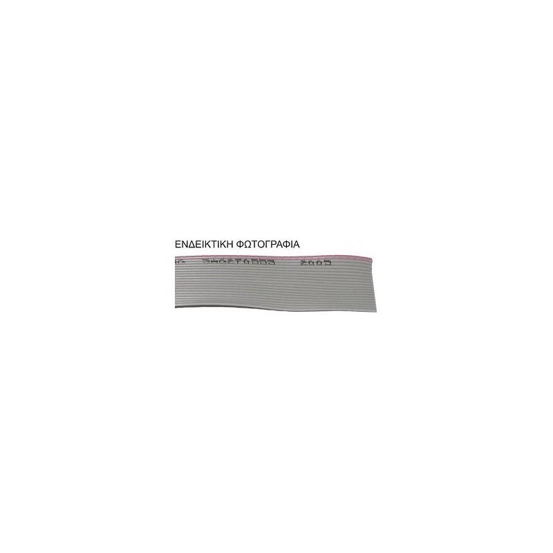 ΚΑΛΩΔΙΟΤΑΙΝΙΑ (FLAT RIBBON CABLE) 10 ΑΓΩΓΩΝ 28AWG ΤΙΜΗ ΜΕΤΡΟΥ